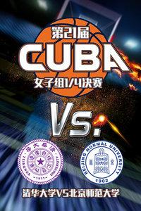 第21届CUBA全国大赛女子组1/4决赛 清华大学VS北京师范大学