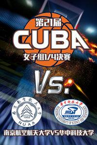 第21届CUBA全国大赛女子组1/4决赛 南京航空航天大学VS华中科技大学