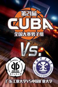第21届CUBA全国大赛男子组 广东工业大学VS中国矿业大学