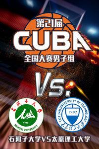 第21届CUBA全国大赛男子组 石河子大学VS太原理工大学
