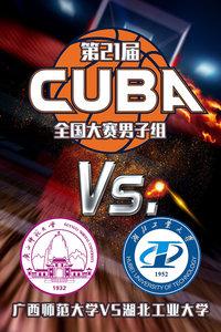 第21届CUBA全国大赛男子组 广西师范大学VS湖北工业大学