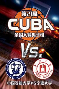 第21届CUBA全国大赛男子组 中国石油大学VS宁波大学