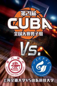 第21届CUBA全国大赛男子组 上海交通大学VS山东科技大学