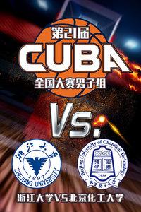 第21届CUBA全国大赛男子组 浙江大学VS北京化工大学
