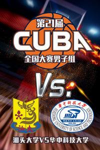 第21届CUBA全国大赛男子组 汕头大学VS华中科技大学