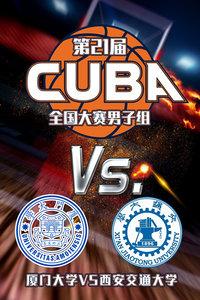 第21届CUBA全国大赛男子组 厦门大学VS西安交通大学