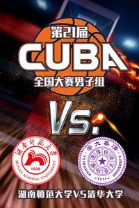 第21届CUBA全国大赛男子组 湖南师范大学VS清华大学