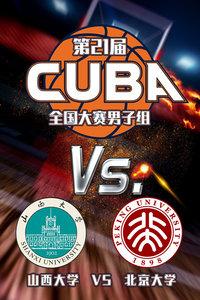 第21届CUBA全国大赛男子组 山西大学VS北京大学
