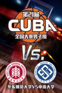 第21届CUBA全国大赛男子组 华东师范大学VS中南大学