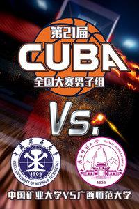第21届CUBA全国大赛男子组 中国矿业大学VS广西师范大学
