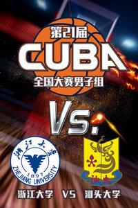 第21届CUBA全国大赛男子组 浙江大学VS汕头大学