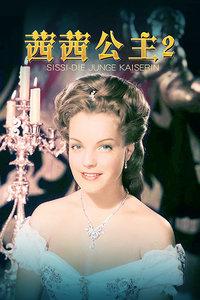 茜茜公主2
