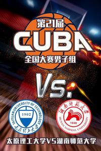 第21届CUBA全国大赛男子组 太原理工大学VS湖南师范大学