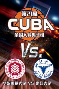 第21届CUBA全国大赛男子组 华东师范大学VS浙江大学