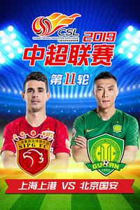 2019中超联赛 第11轮 上海上港VS北京国安