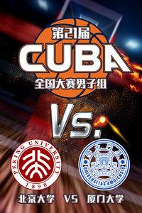第21届CUBA全国大赛男子组 北京大学VS厦门大学