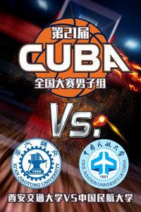 第21届CUBA全国大赛男子组 西安交通大学VS中国民航大学