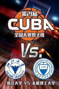 第21届CUBA全国大赛男子组 浙江大学VS太原理工大学
