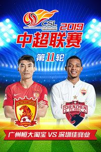 2019中超联赛 第11轮 广州恒大淘宝VS深圳佳兆业
