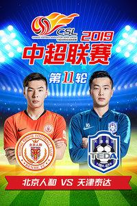 2019中超联赛 第11轮 北京人和VS天津泰达