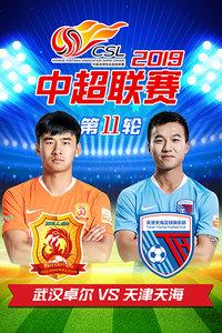 2019中超联赛 第11轮 武汉卓尔VS天津天海