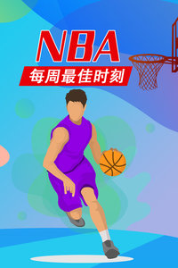 NBA每周最佳时刻