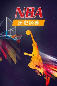 NBA历史经典