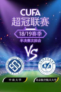 CUFA超冠联赛 18/19赛季 半决赛次回合 中南大学VS北京航空航天大学