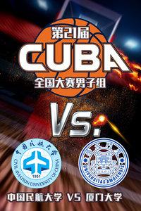 第21届CUBA全国大赛男子组 中国民航大学VS厦门大学