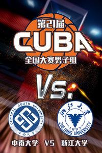 第21届CUBA全国大赛男子组 中南大学VS浙江大学