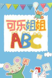 可乐姐姐ABC