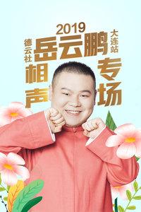 德云社岳云鹏相声专场大连站 2019