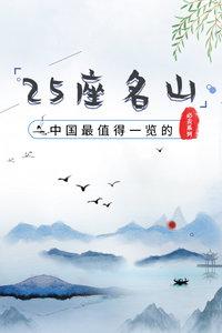 中国最值得一览的25座名山