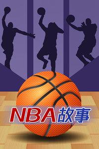 NBA故事
