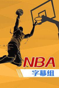 NBA字幕组