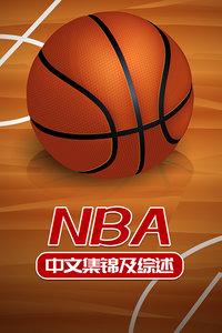 NBA中文集锦及综述