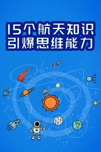 15个航天知识引爆思维能力