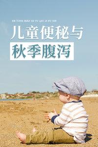 儿童便秘和秋季腹泻