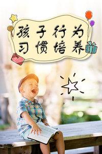 孩子行为习惯培养