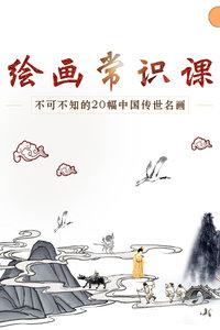 绘画常识课:不可不知的20幅中国传世名画