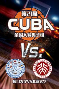 第21届CUBA全国大赛男子组 厦门大学VS北京大学