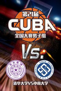 第21届CUBA全国大赛男子组 清华大学VS中南大学