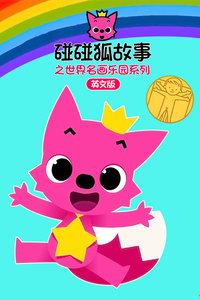 碰碰狐故事之世界名画乐园系列 英文版