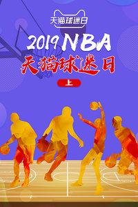 2019NBA天猫球迷日 上