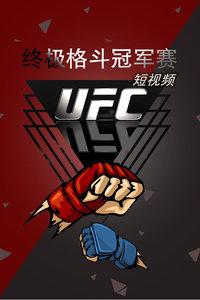 UFC终极格斗冠军赛短视频