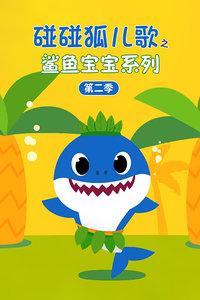 碰碰狐儿歌之鲨鱼宝宝系列 第二季