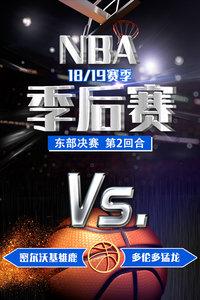 NBA 18/19赛季 季后赛东部决赛第2回合 密尔沃基雄鹿VS多伦多猛龙