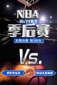 NBA 18/19赛季 季后赛东部决赛第3回合 多伦多猛龙VS密尔沃基雄鹿