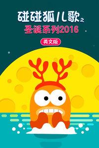 碰碰狐儿歌之圣诞系列2016 英文版