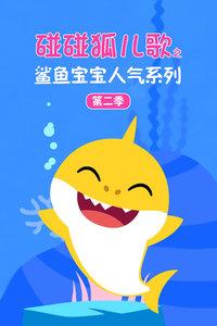 碰碰狐儿歌之鲨鱼宝宝人气系列 第二季